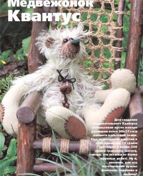 Ленивый игрушечный медведь