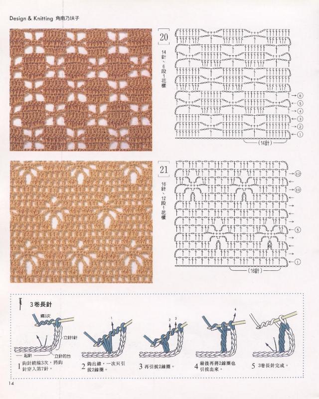Вязание крючком - узоры и