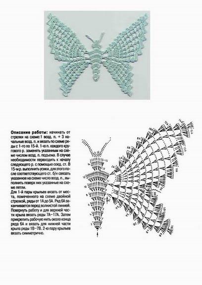 Классическая бабочка крючком