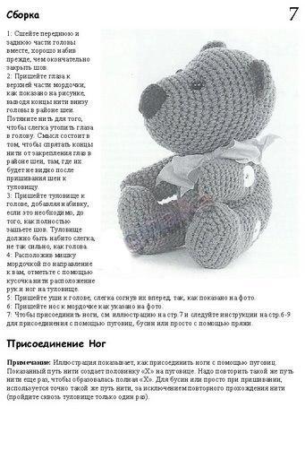 Мишка связанный крючком 7