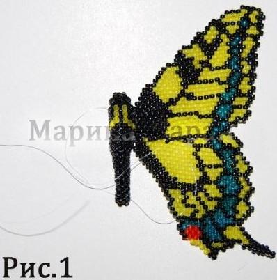 Крыло бабочки Махаон из бисера