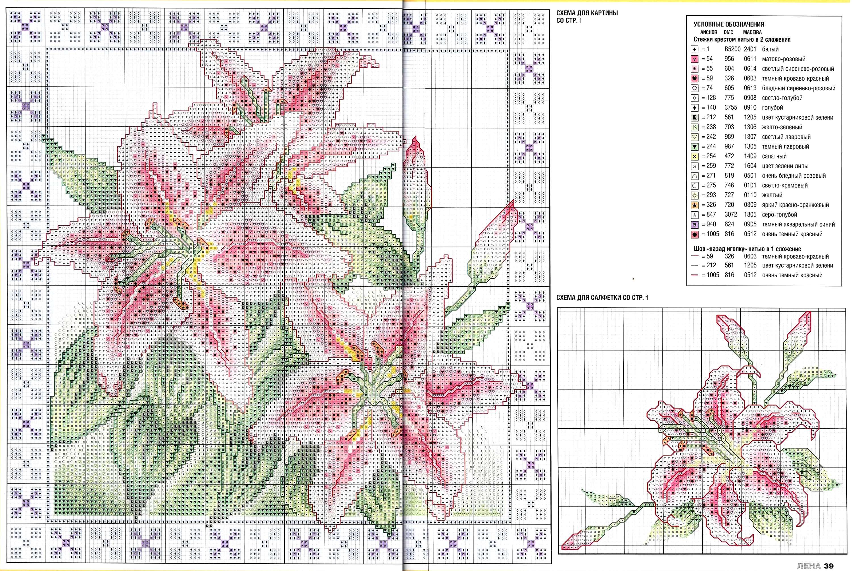Вышивка лилии канва бесплатная схема