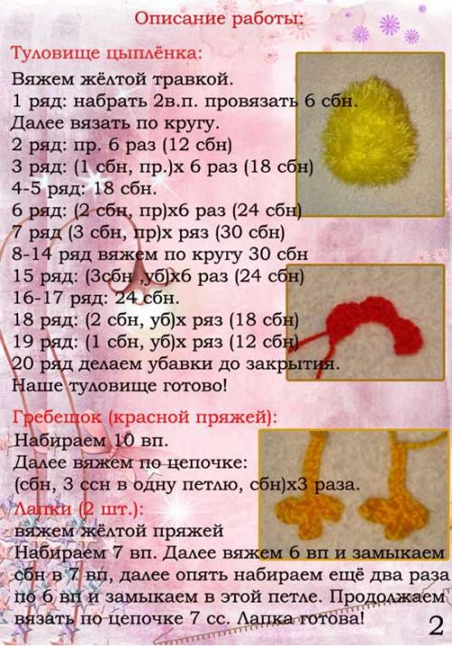 Как связать цыпленка крючком 2