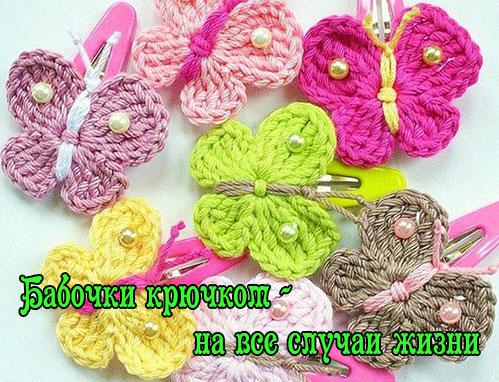 Бабочки крючком - вязание на все случаи жизни