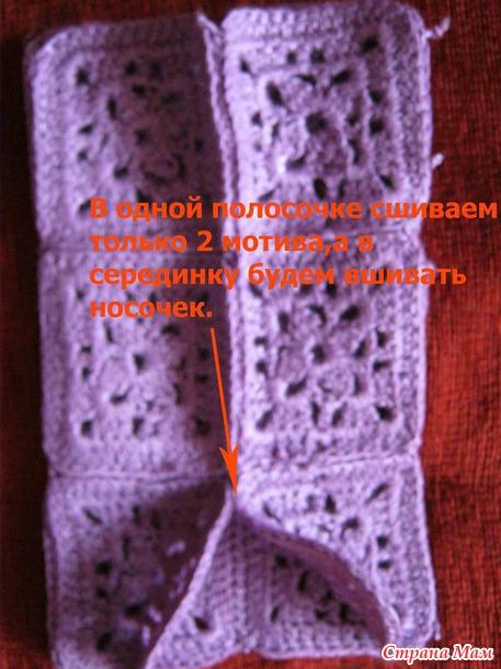 Как вшивать носок сапожек 9