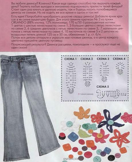 Украшаем джинсы вязаными цветами 2