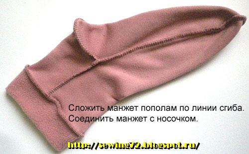 Соединяем манжет с носком