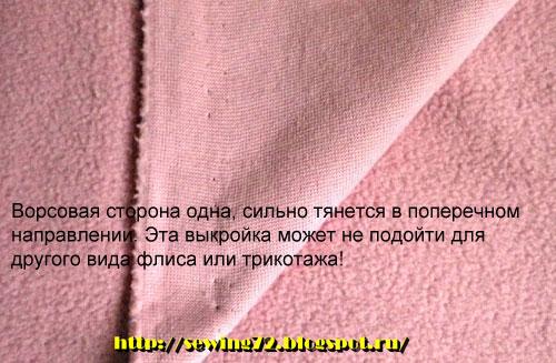 Подготовка ткани