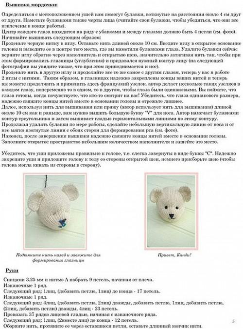 медведь связанный спицами