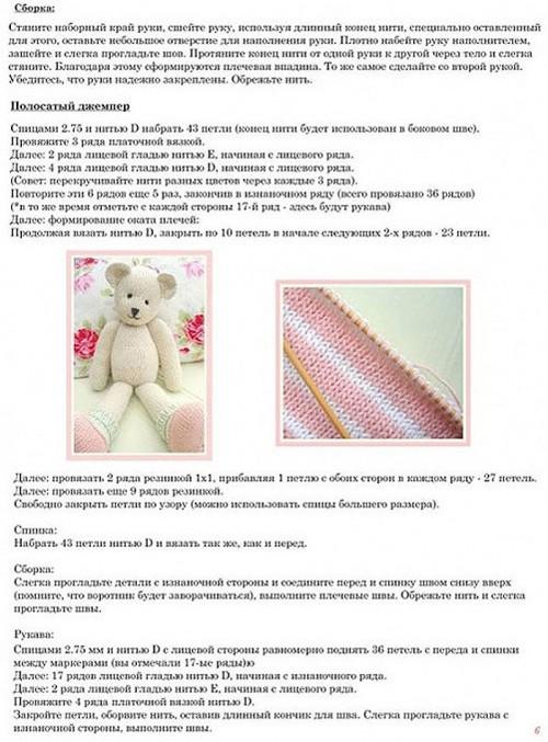 схема вязания медведя спицами