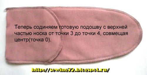 Соединяем подошву и верхнюю часть носка