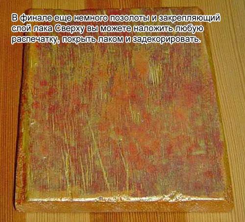 Подготовленная деревянная основа