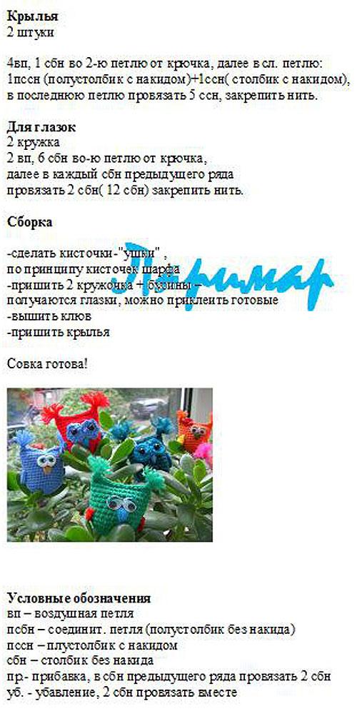 Описание вязания игрушки совенка