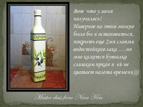 декупаж бутылки для начинающих пошагово