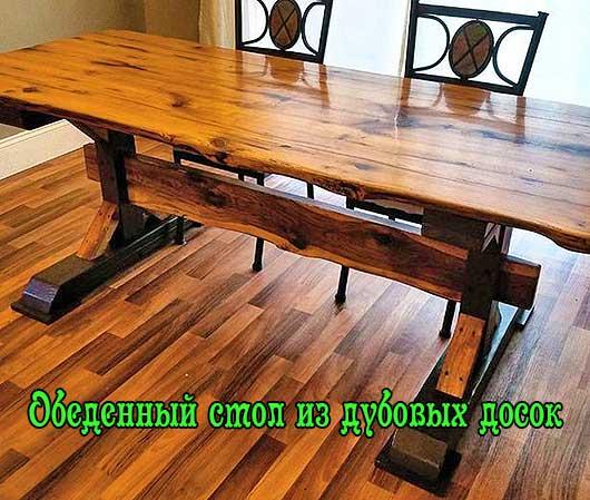 Обеденный стол из дуба своими руками